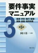 要件事実マニュアル(第3巻)第5版