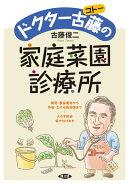 ドクター古藤(コトー)の家庭菜園診療所