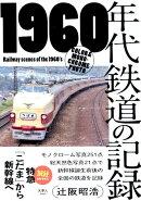 1960年代鉄道の記録