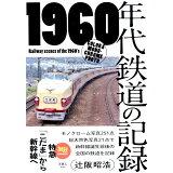 1960年代鉄道の記録 (旅鉄BOOKS)
