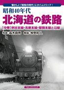 昭和40年代 北海道の鉄路 【中巻】 宗谷本線・名寄本線・留萌本線と沿線