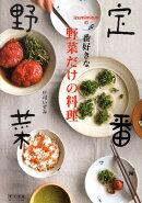 定番野菜izumimirunの一番好きな野菜だけの料理