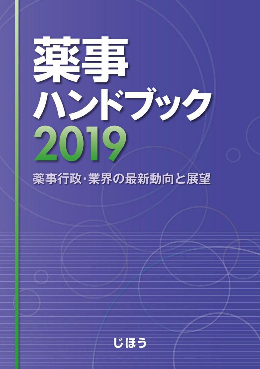 薬事ハンドブック2019 薬事行政・業界の最新動向と展望 [ じほう ]