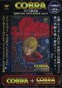 【バーゲン本】コブラ傑作選SPECIAL DVD BOOK vol.3 (コブラ傑作選SPECIAL DVD BOOK) [ 映像214分全7話収録 ]