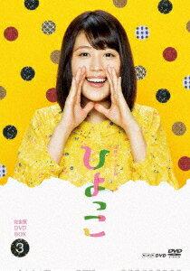 連続テレビ小説 ひよっこ 完全版 Blu-ray BOX3(セット数予定)【Blu-ray】 [ 有村架純 ]