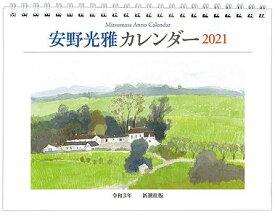 安野光雅カレンダー(2021) ([カレンダー])