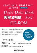 ホテルデータブック・客室3指標 2017 CD-ROM版