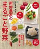 【バーゲン本】新鮮農家のまるごと野菜