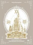 東京ディズニーランド アニバーサリーズ&ファンティリュージョン!<ノーカット版>