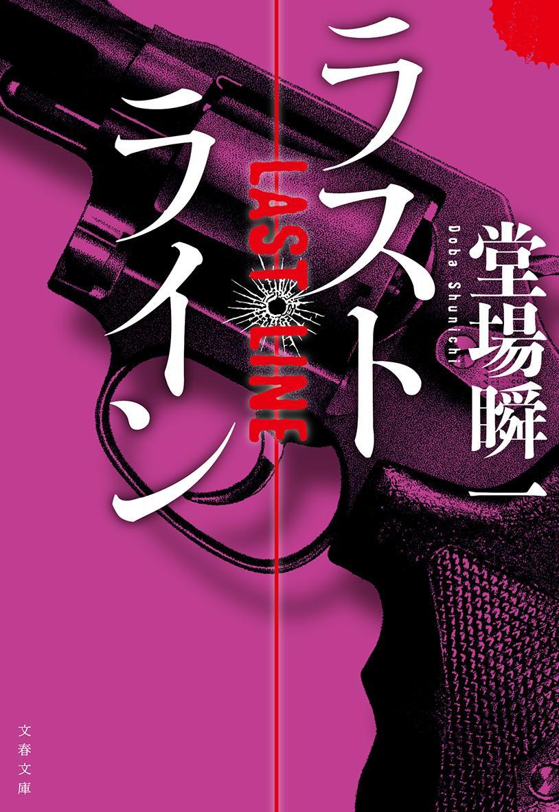 ラストライン (文春文庫) [ 堂場 瞬一 ]