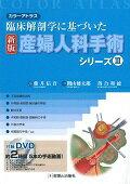 産婦人科手術シリーズ(3)新版