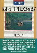 【バーゲン本】四万十川民俗誌ー人と自然と
