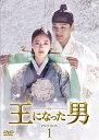 王になった男 DVD-BOX1 [ ヨ・ジング ]