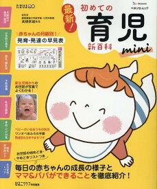 最新!初めての育児新百科mini 新生児期から3才までこれ1冊でOK! (ベネッセ・ムック たまひよブックス たまひよ新百科シリーズ)