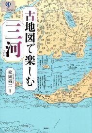 古地図で楽しむ三河 (爽books) [ 松岡敬二 ]