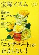 【バーゲン本】宝塚イズム 33