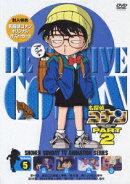 名探偵コナン PART 2 Volume 5
