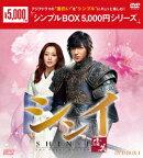 シンイー信義ー DVD-BOX1