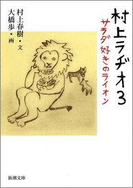村上ラヂオ(3) サラダ好きのライオン (新潮文庫) [ 村上春樹 ]