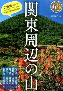 関東周辺の山