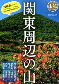 関東周辺の山 (ブルーガイド) [ 西田省三 ]