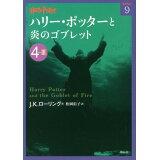 ハリー・ポッターと炎のゴブレット(4-3) (ハリー・ポッター文庫)