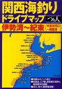 関西海釣りドライブマップ(伊勢湾〜紀東(木曽川河口〜鵜殿) [ つり人社 ]