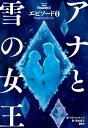 アナと雪の女王 エピソード0 Dangerous Secrets [ 講談社 ]