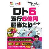 ロト6五行6億円超当たりボード (超的シリーズ)