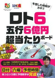 ロト6 五行6億円超当たりボード [ 主婦の友インフォス ]