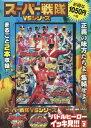 スーパー戦隊VSシリーズ バトルヒーローイッキ見!!! 「未来戦隊タイムレンジャーVSゴーゴーファイブ」 「轟轟戦隊…