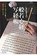 〈書き込み式〉般若心経写経帳