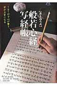 〈書き込み式〉般若心経写経帳 1日1行で心が整う、字が上手になる (Cosmic mook) [ 鈴木曉昇 ]
