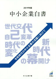 中小企業白書(2019年版) 令和時代の中小企業の活躍に向けて [ 中小企業庁 ]