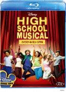 ハイスクール・ミュージカル 【Blu-ray】