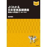 よくわかる日本音楽基礎講座増補・改訂版 (音楽指導ブック)