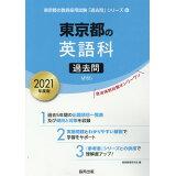 東京都の英語科過去問(2021年度版) (東京都の教員採用試験「過去問」シリーズ)