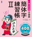 書き込み式中国語簡体字練習帳(2) [ ALA中国語教室 ]