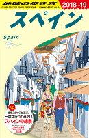 A20 地球の歩き方 スペイン 2018〜2019