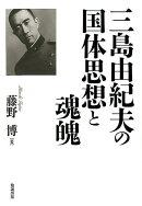三島由紀夫の国体思想と魂魄
