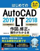 はじめてのAutoCAD LT 2019 2018