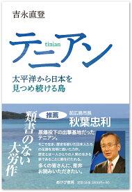 テニアンー太平洋から日本を見つめ続ける島 [ 吉永直登 ]