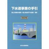 下水道事業の手引(令和元年版)
