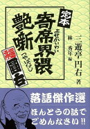 【バーゲン本】定本寄席界隈艶噺