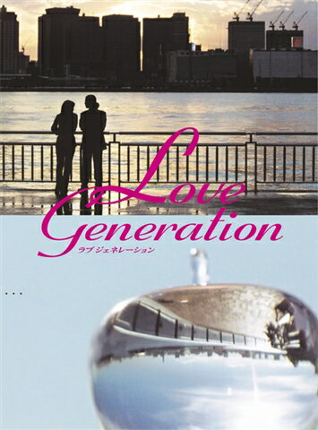 ラブ ジェネレーション DVD-BOX [ 木村拓哉 ]