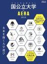 国公立大学by AERA(2018) 大人になる君たちへ 未来を描く大学選び (AERAムック)