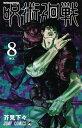 呪術廻戦 8 (ジャンプコミックス) [ 芥見 下々 ]
