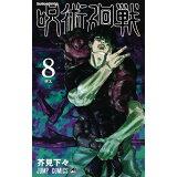 呪術廻戦(8) 懐玉 (ジャンプコミックス)