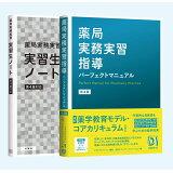 薬局実務実習指導パーフェクトマニュアル第4版