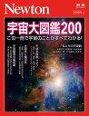 Newton別冊 宇宙大図鑑200 この一冊で宇宙のことがすべてわかる!